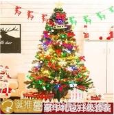 聖誕節聖誕樹聖誕場景裝飾道具60CM1.5米1.8米2.1米3米套餐樹 居家物語