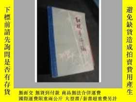 二手書博民逛書店罕見《紅樓夢》評論160352 南京大學圖書館,中文系古典文學教