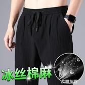 男士亞麻休閒褲2020新款夏季冰絲薄款長褲寬鬆直筒棉麻速杯男褲子『艾麗花園』