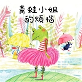 (二手書)青蛙小姐的煩惱