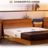 【久澤木柞】日式大收納3.5尺單人二件房間組(床頭箱+床底)-原木