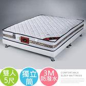 雙人床墊《YoStyle》席拉二線3M防潑水獨立筒床墊-雙人5尺 租屋 適用雙人床架 床台 掀床