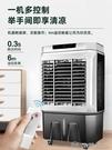冷風機 空調扇家用移動水冷風扇大型工業加水製冷【免運快出】
