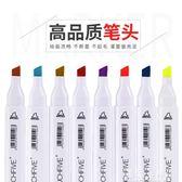 馬克筆套裝馬克筆膚色套裝12色24色Touchnew6代手繪彩色繪畫油性筆『獨家』流行館