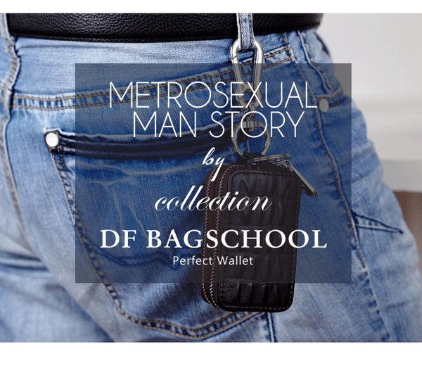 DF BAGSCHOOL皮夾 - 奔馳經典牛皮鱷魚壓紋鑰匙包