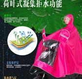 雨衣雨衣電動車雨披電瓶車雨衣摩托自行車騎行成人單人男女士加大 【免運】