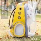 貓包外出便攜全景透明貓咪背包太空寵物艙攜帶狗雙肩貓籠子貓書包 qz2195【野之旅】