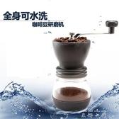 水洗手搖磨豆機 咖啡豆研磨機 家用手動磨咖啡機磨粉器【米娜小鋪】