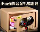 防盜保險櫃家用小型機械密碼迷你入牆保管箱辦公床頭隱形保險箱 衣櫥の秘密