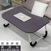 折疊桌 可折疊大學生小桌子懶人筆記本電腦做桌多功能 BF6630【旅行者】