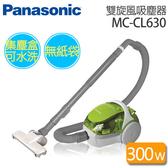 【Panasonic 國際牌】300W吸塵器 MC-CL630