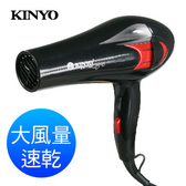 KINYO 專業級美髮吹風機 KH188【台安藥妝】
