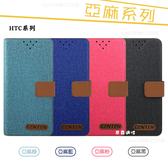 【亞麻系列~側翻皮套】HTC One Me M8 M9+ 掀蓋皮套 手機套 書本套 保護殼 可站立