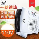 110v取暖器電暖風機家用船用電暖氣小太陽