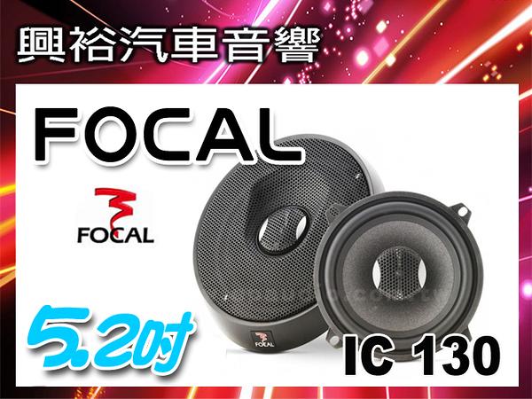 【FOCAL】IC130 5.2吋Integration IC130 5吋同軸二音路喇叭*法國原裝正公司貨