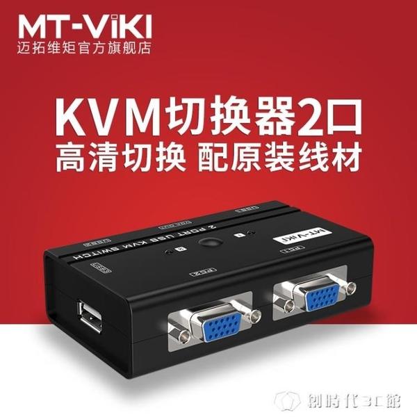 KVM切換器2口USB高清VGA電腦鍵盤滑鼠主機共用器2進1出 創時代3C館