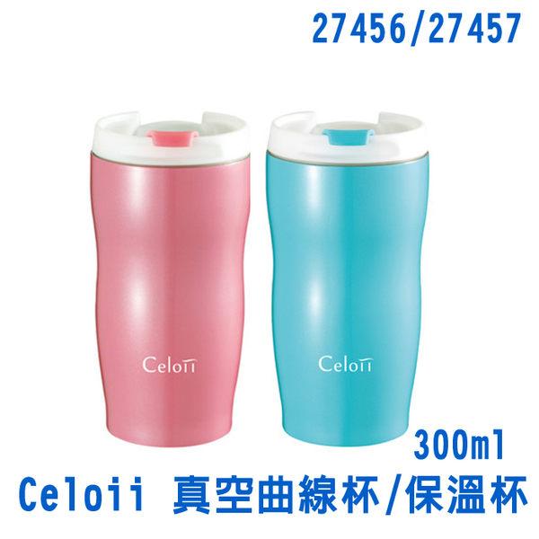 27456 27457  【妙管家】 Celoii 真空 曲線杯/保溫杯 300ml HKVC-PC300粉紅/HKVC-BC300粉藍