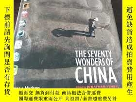 二手書博民逛書店The罕見Seventy Wonders of China(英文