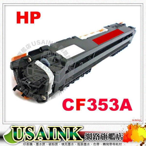 破盤價☆HP CF353A /130A 紅色相容碳粉匣 適用 HP LaserJet Pro 100 M153/M176n/M176nw/M177fw/M177/M176