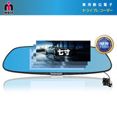 【小樺資訊】贈16G含稅【MOIN】M7XW 7吋超大 1080P 超清晰高畫質雙鏡頭後照鏡式行車紀錄器
