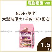 寵物家族-Mobby 莫比 大型幼母犬(羊肉+米)配方 1.5kg