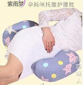 床上多功能孕婦枕頭護腰側睡枕小型夏季涼席托腹懷孕期靠背抱枕 igo街头潮人