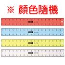 【奇奇文具】COX CR-1700 直尺 17cm  (紅/黃/藍/白)