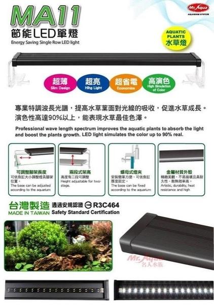 {台中水族}  MA11 節能LED燈 水草 4尺 白光 特價 台灣製造 安規認證