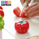 計時器 番茄時鐘時間管理鬧鐘定時器廚房計時器倒計時提醒器機械創意學生 辛瑞拉