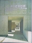 【書寶二手書T6/大學藝術傳播_ZHL】當代建築思潮與評論_孫全文