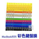 【妃凡】彩色鍵盤膜 MacBook AIR 13吋A2179 (2020款) 筆電鍵盤膜 保護膜 163