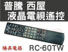 普騰 Genii 集穎 液晶電視遙控器 RC-60TW ( N-9421 5032B 5032BD 6042 )