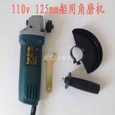 110V/伏角磨機125mm工業級砂輪機拋光機銅芯電機   走心小賣場