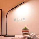 檯燈 LED檯燈書桌學生學習專用宿舍充電插電兩用臥室閱讀床頭臺風 【618特惠】