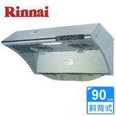 【林內】RH-9033S 水洗+電熱除油排油煙機(90cm)