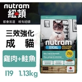 *KING*紐頓《專業理想系列-I19三效強化貓/雞肉鮭魚配方》1.13kg