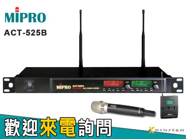 【金聲樂器】MIPRO ACT-525B 雙頻道 純自動選訊 無線 麥克風 系統 ACT525B