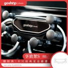 GOSHOP Classic 享放架S 汽車手機架 車用支架 手機架 車架 手機導航 導航支架 重力支架 車載手機架