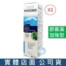 [3入組合價] 科瑪 舒喜滿 洗鼻器-加強型(210mL)