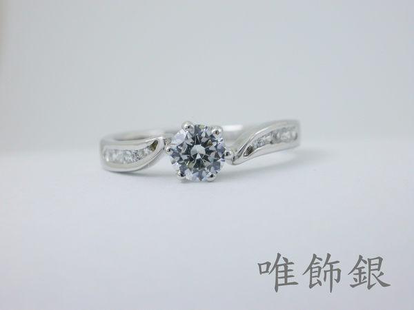 《LIZHA-唯飾銀》時尚大牌風曲線六爪單顆美鑽30分0.30CT【求婚戒伴娘戒送禮首選】V0046