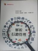 【書寶二手書T6/大學商學_ZCW】解析行銷管理_曾光華