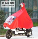 電動電瓶車雨衣男女單人電車雨披雙帽檐加厚防水自行車小摩托騎行 【全館免運】