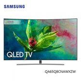 【陳列出清+贈基本安裝】SAMSUNG 三星 QA65Q8CNAWXZW 65Q8C 黃金曲面電視 QLED 公司貨