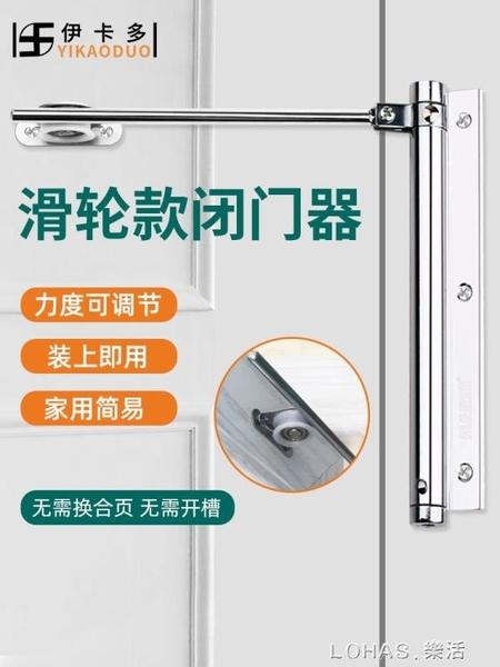 自動關門器家用大號閉門器簡易彈簧靜音隨手回彈輕型閉合器隱形門 樂活生活館