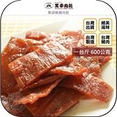 《飛翔無線3C》黑車牌 黑車肉乾 黑胡椒豬肉乾 一台斤 600公克 1包◉台灣製造◉台灣豬