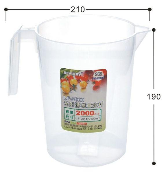 【好市吉居家生活】嚴選聯府KEYWAY~ LF-2000 名廚標準2000CC量水杯 水杯 水壺