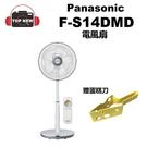 [贈蛋糕刀] Panasonic 國際牌 電風扇 F-S14DMD 14吋 DC直流 ECO溫控立扇 s14dmd 公司貨