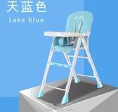 寶寶餐椅可折疊便攜式兒童多功能吃飯座椅嬰兒餐桌椅學坐椅子bb凳 快速出貨