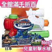 日版 孩之寶 NERF Super Soaker 兒童射擊水槍 戲水玩具水槍 Zombie Strike【小福部屋】