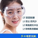 防疫護目鏡 摩托車護機電硅膠保護眼睛車載男女防護罩防沙防雨沖擊防沙太陽鏡 阿薩布魯
